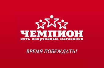 Спортивный магазин Чемпион