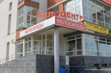 Велоцентр Казань