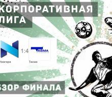 «Тасма» стала чемпионом Корпоративного турнира ОЛЛФ