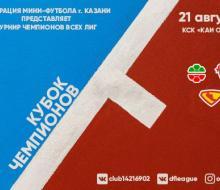В Казани пройдет мини-футбольный Кубок Чемпионов