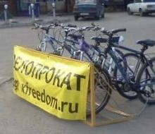 XFREEDOM: прокат Велосипедов в Казани